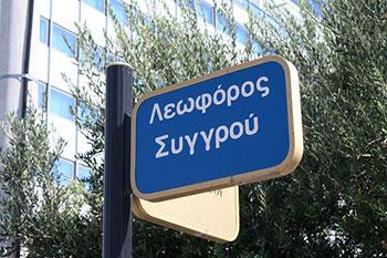 A photograph of a street sign in Greece written using the Greek alphabet.
